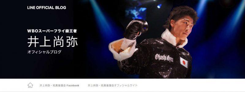 井上尚弥オフィシャルブログ