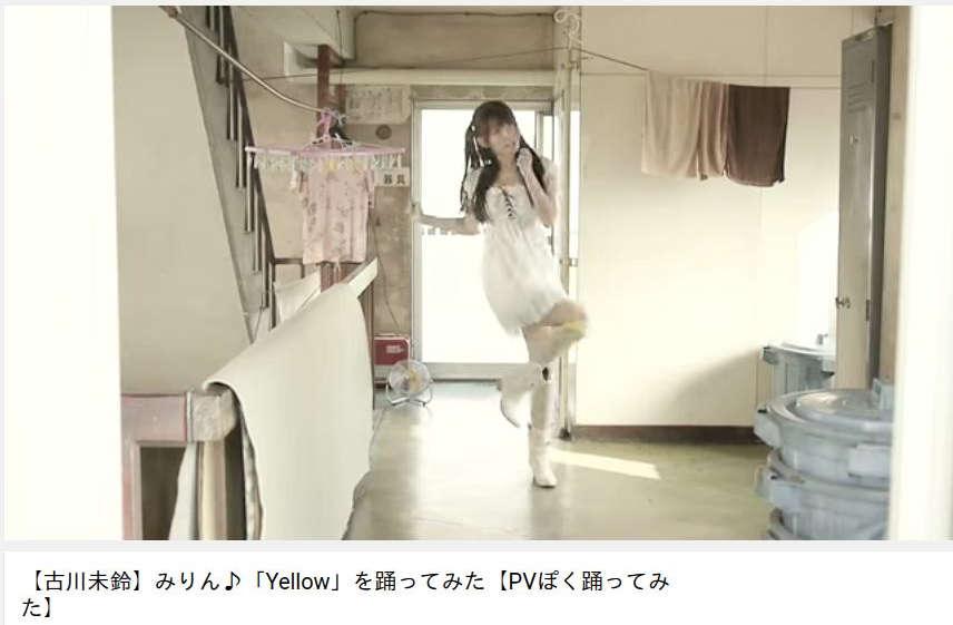 【古川未鈴】みりん♪「Yellow」を踊ってみた【PVぽく踊ってみた】